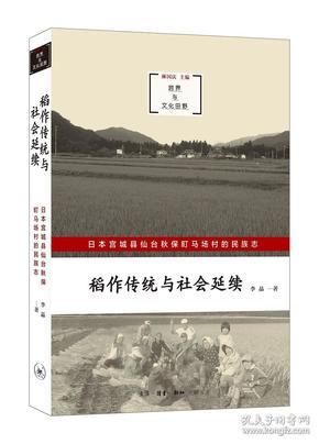 稻作传统与社会延续:日本宫城县仙台秋保町马场村的民族志
