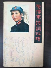 毛泽东诗词注释