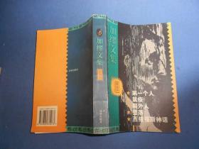 加缪文集 精选本-99年一版一印