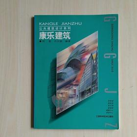 康乐建筑——公共建筑设计系列