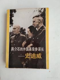 蒋介石的外国高级参谋一史迪威