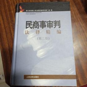 民商事审判法律精编