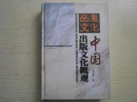 中国出版文化概观——20世纪中国出版文化丛书