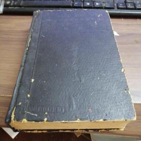 产科学(精装)增订版 1948年品差