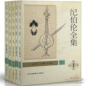 纪伯伦全集(全5卷)