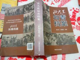 北大荒知青档案(全面真实地记录了怀着革命理想主义和青春激情的一代知青火热而充满英雄主义的历史。)