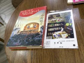 日文原版:コンクールでお会いしましよう   名演に饱きた时代の原点