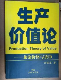 生产价值论:兼论价格与货币