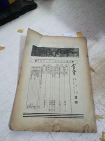 食货半月刊 第3卷 第五期(书皮破损   见图)