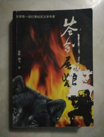 苍剑屠狼------甘肃省第一部打黑纪实文学专著