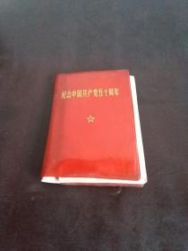 纪念中国共产党五十周年 红塑本 一版一印