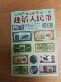 趣话人民币(品相见描述)