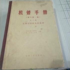 机修手册(金属切削机床的修理)上册