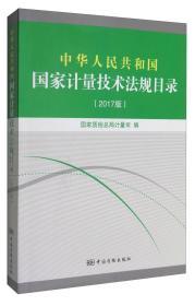 中华人民共和国国家计量技术法规目录(2017版)
