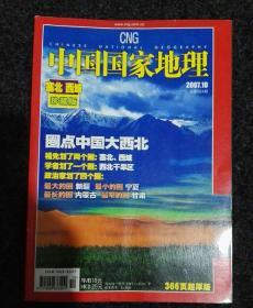 中国国家地理2007.10