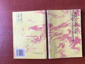 黄河之水天上来 九年义务教育三 四年制 初级中学语文 自读课本第四册