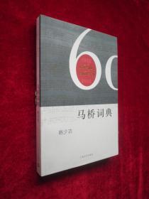 马桥词典(上海文艺出版社建社60年纪念版 有限印制编号0935)