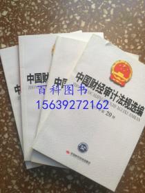 中国财经审计法规汇编  2011年第 9,10,20,21,册四册合售