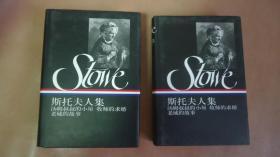 斯托夫人集 汤姆叔叔的小屋 牧师的求婚 老城的故事 (全两册)精装,1版1印,仅印5千册