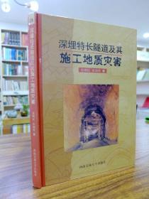 深埋特长隧道及其施工地质灾害—徐则民 黄润秋 著 2000年一版一印精装500册 品好