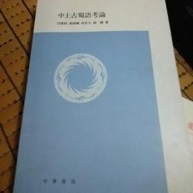 中上古蜀语考论(签名书)作家