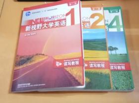 新视野大学英语(读写教程1-2-4册)(第2版)3本合售(第1-2册有光碟,第4册没光碟)
