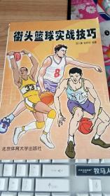 街头篮球实战技巧