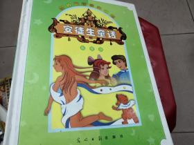 世界童话经典名著《安徒生童话》彩图版(16开精装)