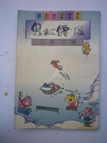 蔡志忠漫画 鬼狐仙怪 三生三世