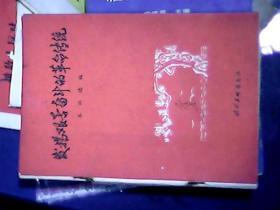 景德镇陶瓷美术杂志社选编)发扬艰苦奋斗的革命传统 限量3000