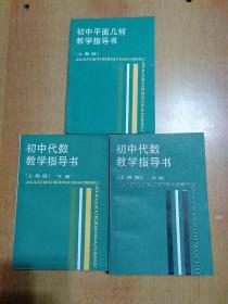 初中代数教学指导书(上教版 上下册)、初中平面几何教学指导书(上教版)  3册合售