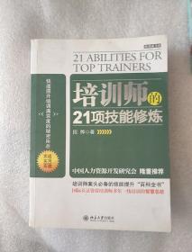 培训师的21项技能修炼