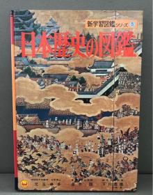 日本历史の图鉴