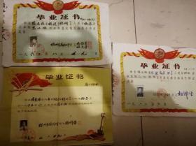 三张上世纪六十年代的毕业证书