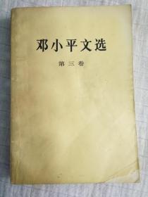 《邓小平文选》第三卷 93.9