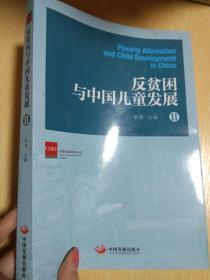 反贫困与中国儿童发展II
