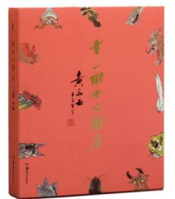 【正版】 十二个十二个月 黄永玉十二生肖画 正品现货 中国传统生肖文化诙谐幽默随笔创作杂记