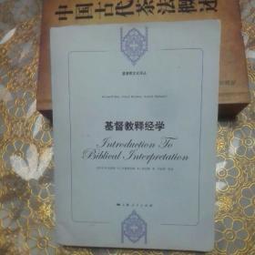 基督教文化译丛:基督教释 经学