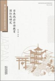 日本战后日语教育国际化研究