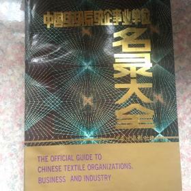 中国纺织系统企事业单位名录大全