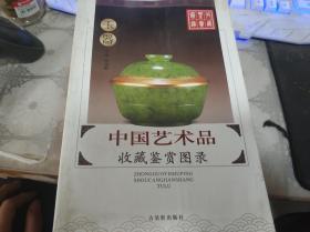 中国艺术品收藏鉴赏图录:(玉器)