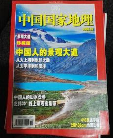 中国国家地理2006.10景观大道珍藏版