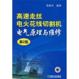 正版 高速走丝电火花线切割机电气原理与维修(第2版) 莫操君 机械工业出版社