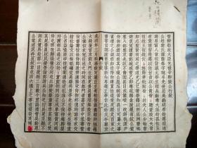 《督办船政大臣光禄侍卿裴公行状》卞孝萱先生旧藏