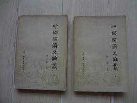 中国经济史论丛 (上、下 )【前后书皮有缺口、书内有水印、书内有硬折】