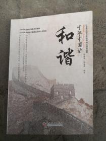 千年中国话和谐