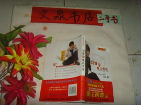 刘谦的魔法签证》保正版纸质书,内无字迹