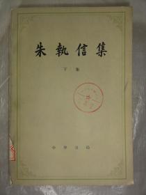 朱执信集(下集)中华书局版