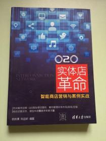 O2O 实体店革命:智能商店营销与案例实战