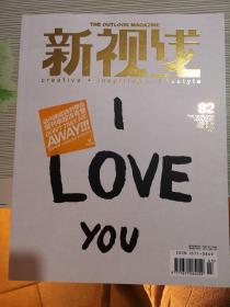 新视线2009年第2期总82期: I LOVE YOU